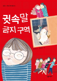 귓속말 금지 구역(살림 5 6학년 창작 동화 5)
