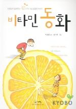 비타민 동화(선생님이 들려주는 45가지 가슴 뭉클한 이야기) 초판14쇄