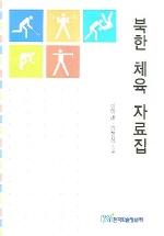 북한 체육 자료집