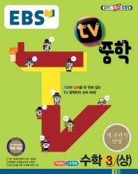 중학 수학 중3(상)(2016)(EBS TV)