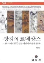 장강의 르네상스: 16 17세기 중국 장강 이남의 예술과 문화(민속원학술문고 9)