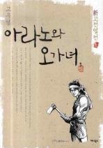 아라노와 오가녀. 1 1권~2권까지 6000원
