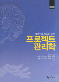 프로젝트 관리학(경쟁우위 확보를 위한)(개정판 2판)(양장본 HardCover)