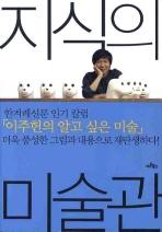 지식의 미술관 2010.01.20 1판8쇄