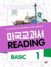 �̱� ���� Reading Basic. 1(CD1������)