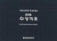 대한건축학회 학생작품전 수상작품(2016)