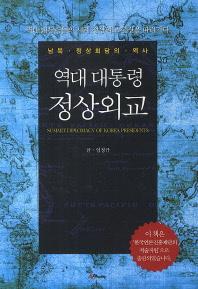 역대 대통령 정상외교 ▼/해누리[1-200020]