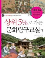 상위 5%로 가는 문화탐구교실. 7: 그림과 글씨