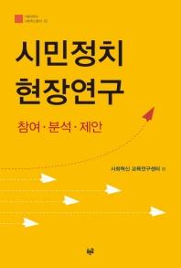 시민정치 현장연구(서울대학교 사회혁신총서 3)