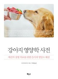 강아지 영양학 사전(Pet's Better Life 시리즈)
