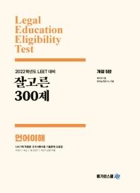 잘고른 300제 언어이해(2022)(개정판 5판)