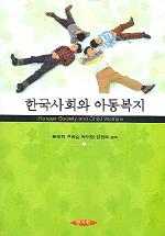 한국사회와 아동복지