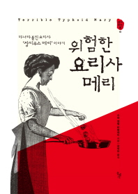 위험한 요리사 메리(생각하는 돌 18)