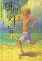 햇빛사냥. 2(초등학생을 위한)(나의 라임오렌지나무 2)