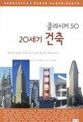 20세기 건축(클라시커 50 1)