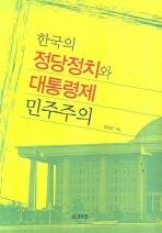 한국의 정당정치와 대통령제 민주주의(반양장)