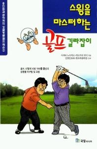 스윙을 마스터하는 골프길라잡이