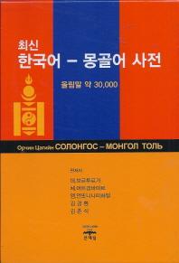 한국어 몽골어 사전(최신)