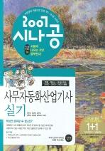 사무자동화산업기사 실기(시나공)(2007)(부록포함)