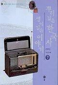 뿌리깊은 한국사 샘이 깊은 이야기 7