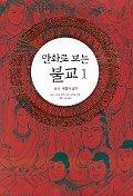 만화로 보는 불교 1 ~6 / 전6권 세트