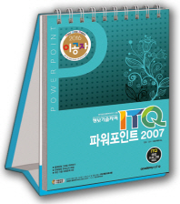 ITQ 파워포인트 2007(2016)(이공자)(스프링)