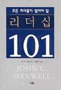 리더십101(모든리더들이 알아야할)