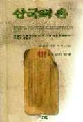 삼국의 혼 1