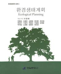 환경생태계획(환경생태학 대계 2)