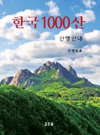 한국 1000산(양장본 HardCover)