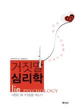 거짓말 심리학
