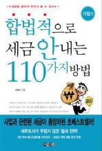 합법적으로 세금 안내는 110가지 방법: 기업편(5판)