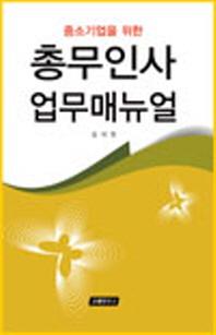 총무인사업무매뉴얼(중소기업을 위한)(6판)