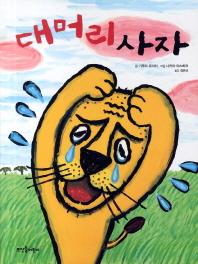 대머리 사자(새싹동화 5)