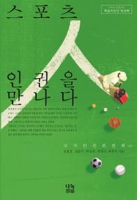 스포츠 인권을 만나다(지도안 워크북)