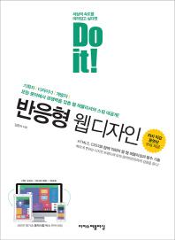 반응형 웹디자인(Do it!)