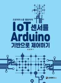 IoT 센서를 Arduion 기반으로 제어하기(프로테우스를 활용하여)