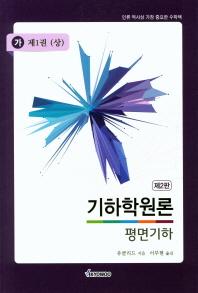 기하학원론(가) 평면기하: 제1권(상)(2판)