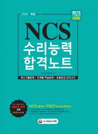 NCS 수리능력 합격노트(2018)