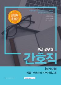 간호직 필기시험 전과목 총정리(8급 공무원)(2018)