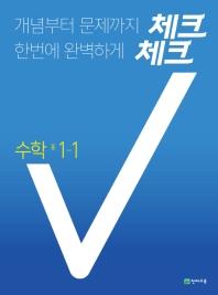 중학 수학 중1-1(2020)(체크체크)