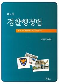 경찰행정법(4판)(양장본 HardCover)