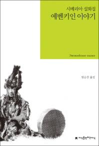 예벤키인 이야기(지식을만드는지식 시베리아 설화집)
