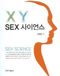 SEX 사이언스