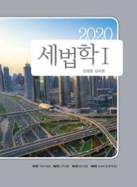 세법학. 1(2020)(5판)