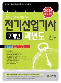 전기산업기사 7개년 과년도(2016)(개정판 7판)(7개년 과년도 시리즈 길잡이)