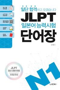 JLPT 일본어능력시험 단어장 N1(일단 합격하고 오겠습니다)