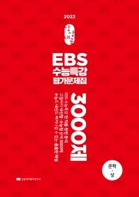 고등 문학(상) EBS 수능특강 평가문제집 3000제(2021)(2022 수능대비)(상상내공)
