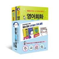 영어 공부 100일의 기적 세트: 영어회화 편(전2권)
