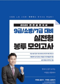 전한길 한국사 9급/소방/7급 대비 실전형 봉투 모의고사(2020)(커넥츠 공단기/커넥츠 소방단기)